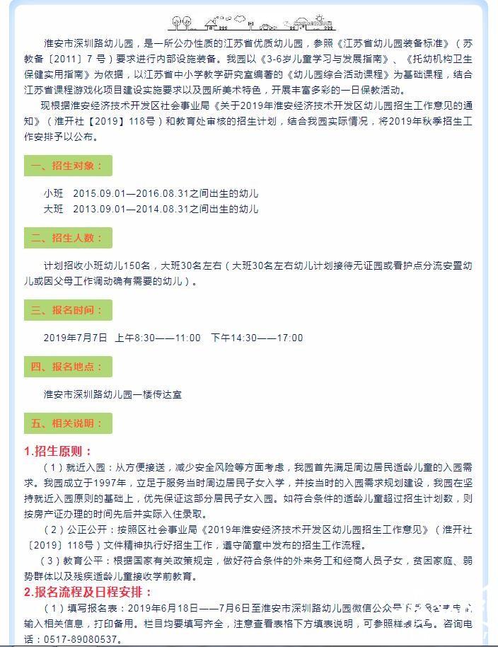 淮安市深圳路幼儿园开始招生7月7日号